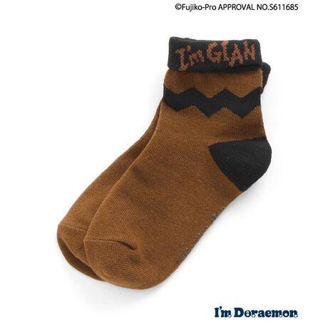 オフホワイトはドラえもんのお顔が足元からチラっとお目見え♪ブラックはひみつ道具の「タケコプター」が印象的な総柄デザイン♪オレンジはジャイアンの洋服の柄をモチーフにし、折り返すと「I'm GIAN」の文字がかっこいい!どのカラーも目を惹くデザインで足元からおしゃれを楽しめます!靴下のSS・S・10-12cm・13-15cm、タイツの70-80cm・80-90cm・90-100cmには基本的に靴下に滑り止め加工がございます。(一部除外あり)#BREEZE【サイズ情報】13-15:サイズ(cm)13-1516-18:サイズ(cm)16-1819-21:サイズ(cm)19-21※商品により多少の誤差が生じる事がございます。あらかじめご了承下さい。※サイズは、平置きの状態で、商品の【外寸】を測定した物です。[型番:J254011]