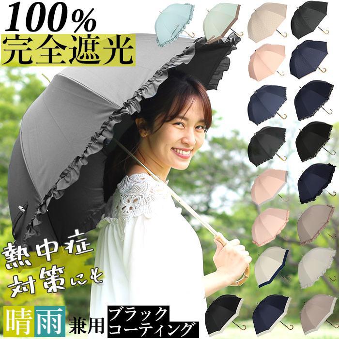 晴雨兼用 日傘